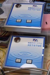 放送卓(XETSTM3)